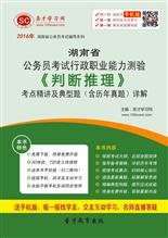 2018年湖南省公务员考试行政职业能力测验《判断推理》考点精讲及典型题(含历年真题)详解