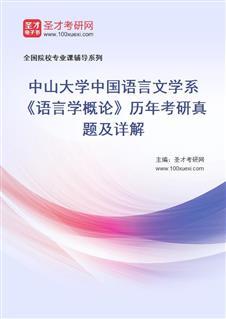 中山大学中国语言文学系612语言学概论历年考研真题及详解