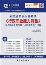2018年安徽省公安招警考试《行政职业能力测验》考点精讲及典型题(含历年真题)详解