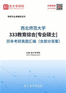 西北师范大学《333教育综合》[专业硕士]历年考研真题汇编(含部分答案)