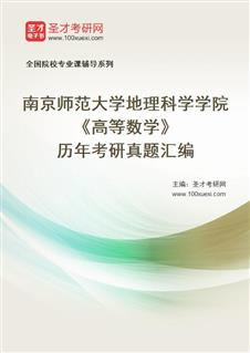 南京师范大学地理科学学院《高等数学》历年考研真题汇编