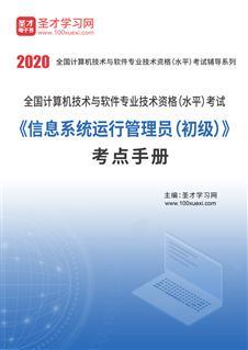 2020年11月全国计算机技术与软件专业技术资格(水平)考试《信息系统运行管理员(初级)》考点手册