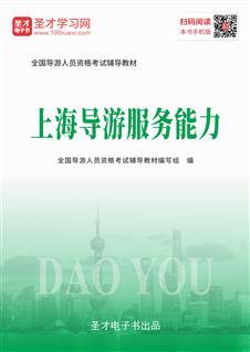 2020年全国导游人员资格考试辅导教材-上海导游服务能力