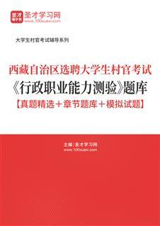 2020年西藏自治区选聘大学生村官考试《行政职业能力测验》题库【真题精选+章节题库+模拟试题】