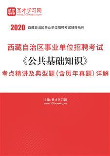 2020年西藏自治区事业单位招聘考试《公共基础知识》考点精讲及典型题(含历年真题)详解