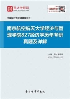 南京航空航天大学经济与管理学院《827经济学》历年考研真题及详解