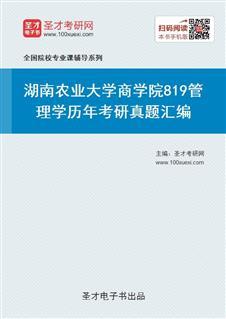 湖南农业大学商学院《819管理学》历年考研真题汇编