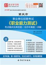 2017年重庆市事业单位招聘考试《职业能力测验》考点精讲及典型题(含历年真题)详解
