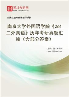 南京大学外国语学院《261二外英语》历年考研真题汇编(含部分答案)