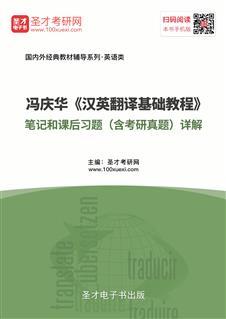 冯庆华《汉英翻译基础教程》笔记和课后习题(含考研真题)详解