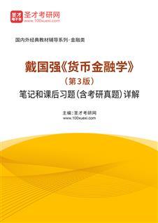 戴国强《货币金融学》(第3版)笔记和课后习题(含考研真题)详解