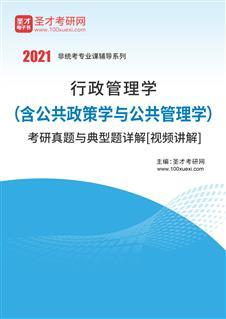 2020年行政管理学(含公共政策学与公共管理学)考研真题与典型题详解[视频讲解]