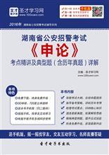 2017年湖南省公安招警考试《申论》考点精讲及典型题(含历年真题)详解