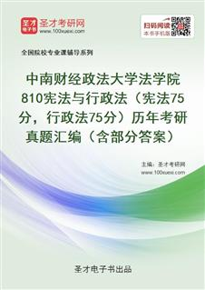 中南财经政法大学法学院《810宪法与行政法》(宪法75分,行政法75分)历年考研真题汇编(含部分答案)