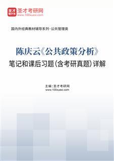 陈庆云《公共政策分析》笔记和课后习题(含考研真题)详解
