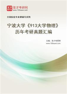 宁波大学信息科学与工程学院《913大学物理》历年考研真题汇编