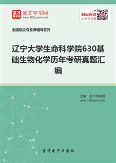 辽宁大学生命科学院630基础生物化学历年考研真题汇编
