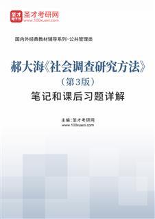 郝大海《社会调查研究方法》(第3版)笔记和课后习题详解