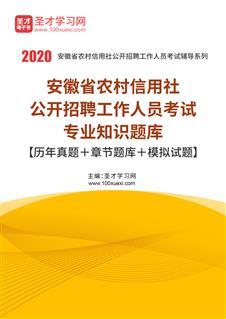 2020年安徽省农村信用社公开招聘工作人员考试专业知识题库【历年真题+章节题库+模拟试题】