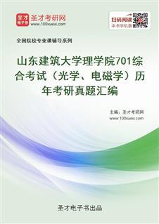 山东建筑大学理学院701综合考试(光学、电磁学)历年考研真题汇编