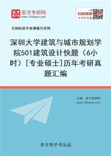 深圳大学建筑与城市规划学院《501建筑设计快题(6小时)》[专业硕士]历年考研真题汇编