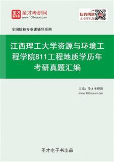 江西理工大学资源与环境工程学院《811工程地质学》历年考研真题汇编
