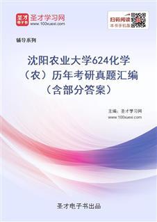 沈阳农业大学624化学(农)历年考研真题汇编(含部分答案)