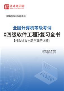 2020年9月全国计算机等级考试《四级软件工程》复习全书【核心讲义+历年真题详解】