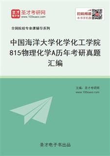 中国海洋大学化学化工学院《815物理化学A》历年考研真题汇编