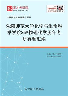 沈阳师范大学化学与生命科学学院859物理化学历年考研真题汇编