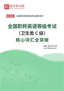 2020年全国职称英语等级考试(卫生类C级)核心词汇全突破