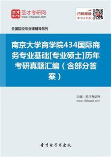 南京大学商学院434国际商务专业基础[专业硕士]历年考研威廉希尔 体育投注汇编(含部分答案)