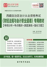 西藏自治区会计从业资格考试《财经法规与会计职业道德》专用教材【考纲分析+考点精讲+真题演练+强化习题】