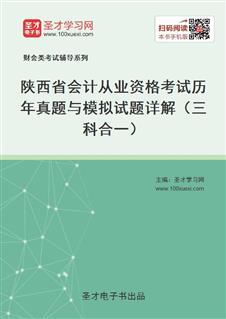 陕西省会计从业资格考试历年真题与模拟试题详解(三科合一)
