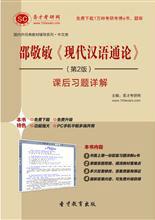 邵敬敏《现代汉语通论》(第2版)课后习题详解