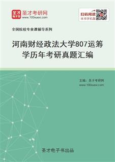 河南财经政法大学807运筹学历年考研真题汇编