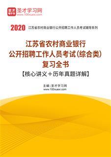 2020年江苏省农村商业银行公开招聘工作人员考试(综合类)复习全书【核心讲义+历年真题详解】