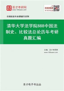 清华大学法学院《888中国法制史、比较法总论》历年考研真题汇编