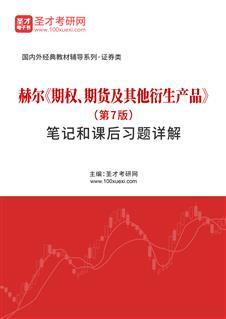 赫尔《期权、期货及其他衍生产品》(第7版)笔记和课后习题详解