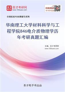华南理工大学材料科学与工程学院846电介质物理学历年考研真题汇编