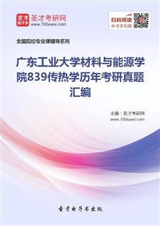 广东工业大学材料与能源学院839传热学历年考研真题汇编