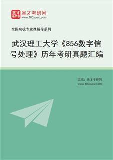 武汉理工大学信息工程学院856数字信号处理历年考研真题汇编