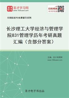 长沙理工大学经济与管理学院831管理学历年考研真题汇编(含部分答案)