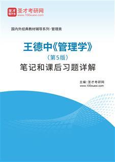 王德中《管理学》(第5版)笔记和课后习题详解