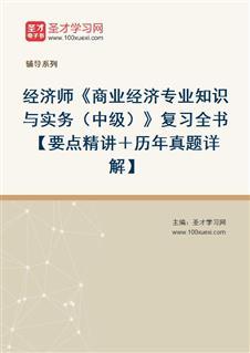 2020年经济师《商业经济专业知识与实务(中级)》复习全书【要点精讲+历年真题详解】