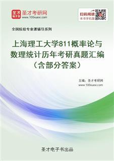 上海理工大学《811概率论与数理统计》历年考研真题汇编(含部分答案)