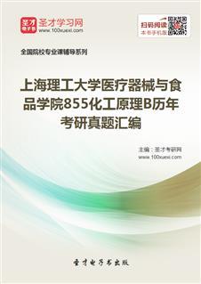 上海理工大学医疗器械与食品学院《855化工原理B》历年考研真题汇编
