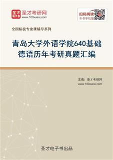 青岛大学外语学院640基础德语历年考研真题汇编
