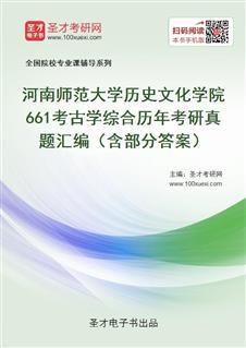河南师范大学历史文化学院《661考古学综合》历年考研真题汇编(含部分答案)