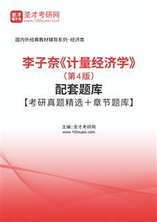李子奈《计量经济学》(第4版)配套题库【考研真题精选+章节题库】